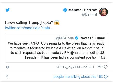ٹوئٹر پوسٹس @Mehmal کے حساب سے: haww calling Trump jhoota? 😱