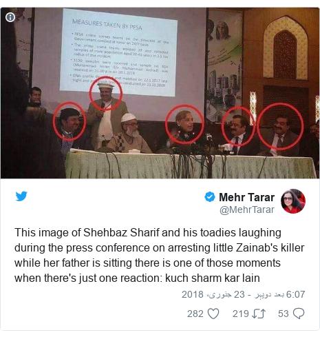ٹوئٹر پوسٹس @MehrTarar کے حساب سے: This image of Shehbaz Sharif and his toadies laughing during the press conference on arresting little Zainab's killer while her father is sitting there is one of those moments when there's just one reaction  kuch sharm kar lain
