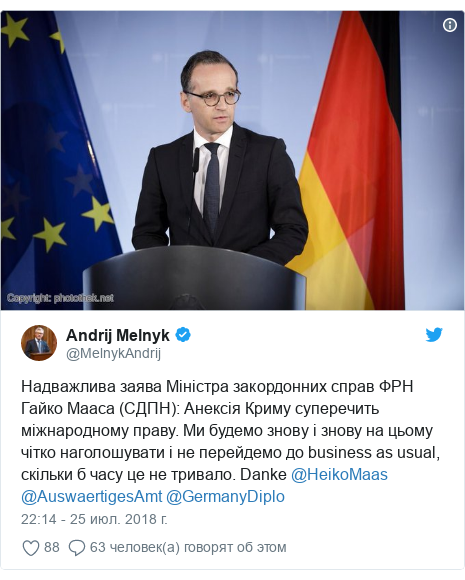 Twitter post by @MelnykAndrij: Надважлива заява Міністра закордонних справ ФРН Гайко Мааса (СДПН)  Анексія Криму суперечить міжнародному праву. Ми будемо знову і знову на цьому чітко наголошувати і не перейдемо до business as usual, скільки б часу це не тривало. Danke @HeikoMaas @AuswaertigesAmt @GermanyDiplo