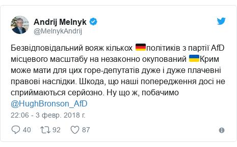 Twitter post by @MelnykAndrij: Безвідповідальний вояж кількох 🇩🇪політиків з партії AfD місцевого масштабу на незаконно окупований 🇺🇦Крим може мати для цих горе-депутатів дуже і дуже плачевні правові наслідки. Шкода, що наші попередження досі не сприймаються серйозно. Ну що ж, побачимо @HughBronson_AfD