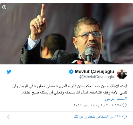 تويتر رسالة بعث بها @MevlutCavusoglu: أبعده الانقلاب عن سدة الحكم ولكن ذكراه العزيزة ستبقى محفورة في قلوبنا. ولن تنسى الأمة وقفته الشامخة. أسأل الله سبحانه وتعالى أن يسكنه فسيح جناته. #محمد_مرسي