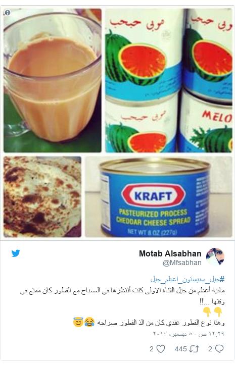 تويتر رسالة بعث بها @Mfsabhan: #جيل_سبيستون_اعظم_جيلمافيه أعظم من جيل القناة الاولى كنت أنتظرها في الصباح مع الفطور كان ممتع في وقتها ...!!👇👇وهذا نوع الفطور عندي كان من الذ الفطور صراحه 😂😇