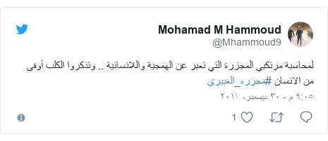 تويتر رسالة بعث بها @Mhammoud9: لمحاسبة مرتكبي المجزرة التي تعبر عن الهمجية واللانسانية .. وتذكروا الكلب أوفى من الانسان  #مجزره_الغبيري