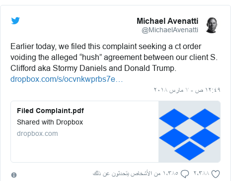 "تويتر رسالة بعث بها @MichaelAvenatti: Earlier today, we filed this complaint seeking a ct order voiding the alleged ""hush"" agreement between our client S. Clifford aka Stormy Daniels and Donald Trump."