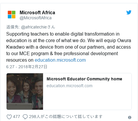 Twitter post by @MicrosoftAfrica: Supporting teachers to enable digital transformation in education is at the core of what we do. We will equip Owura Kwadwo with a device from one of our partners, and access to our MCE program & free professional development resources on