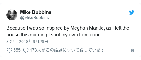 Twitter post by @MikeBubbins: Because I was so inspired by Meghan Markle, as I left the house this morning I shut my own front door.