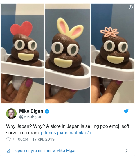 Twitter допис, автор: @MikeElgan: Why Japan? Why? A store in Japan is selling poo emoji soft serve ice cream.