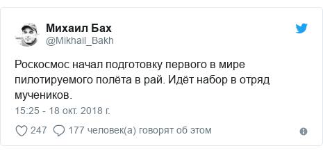 Twitter пост, автор: @Mikhail_Bakh: Роскосмос начал подготовку первого в мире пилотируемого полёта в рай. Идёт набор в отряд мучеников.
