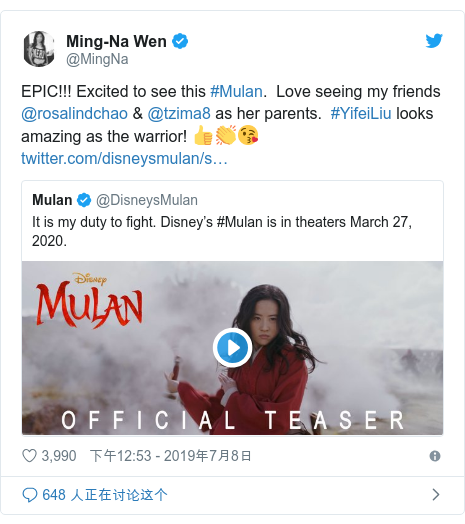 Twitter 用户名 @MingNa: EPIC!!! Excited to see this #Mulan.  Love seeing my friends @rosalindchao & @tzima8 as her parents.  #YifeiLiu looks amazing as the warrior! 👍👏😘