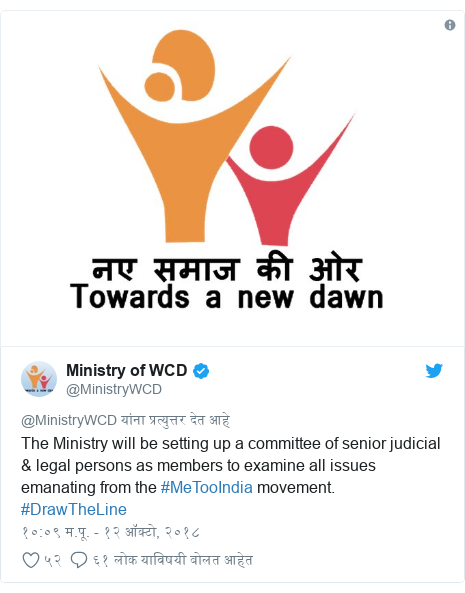 Twitter post by @MinistryWCD: The Ministry will be setting up a committee of senior judicial & legal persons as members to examine all issues emanating from the #MeTooIndia movement. #DrawTheLine