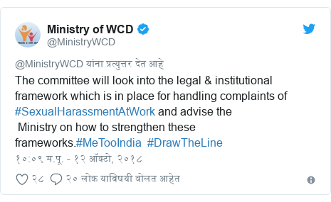 Twitter post by @MinistryWCD: The committee will look into the legal & institutional framework which is in place for handling complaints of #SexualHarassmentAtWork and advise the  Ministry on how to strengthen these frameworks.#MeTooIndia  #DrawTheLine