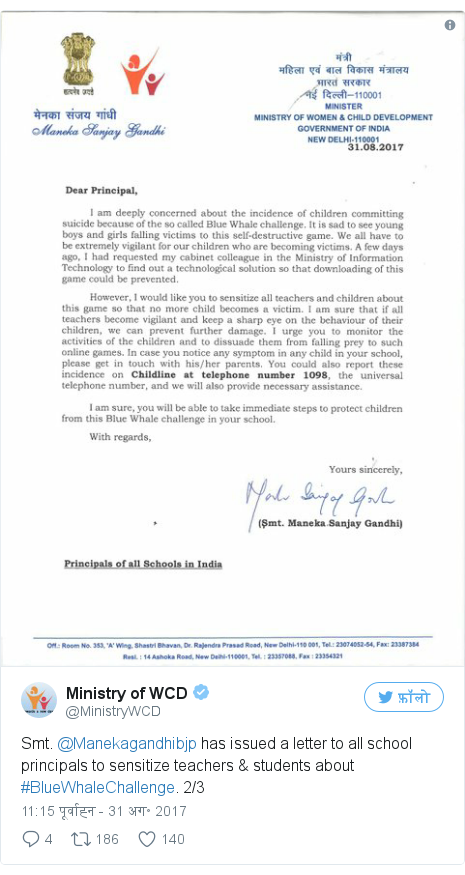 ट्विटर पोस्ट @MinistryWCD: Smt. @Manekagandhibjp has issued a letter to all school principals to sensitize teachers & students about #BlueWhaleChallenge. 2/3 pic.twitter.com/80W5BXM0iT