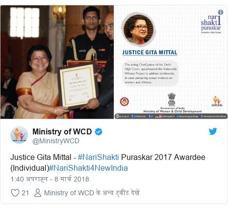 ट्विटर पोस्ट @MinistryWCD: Justice Gita Mittal - #NariShakti Puraskar 2017 Awardee (Individual)#NariShakti4NewIndia
