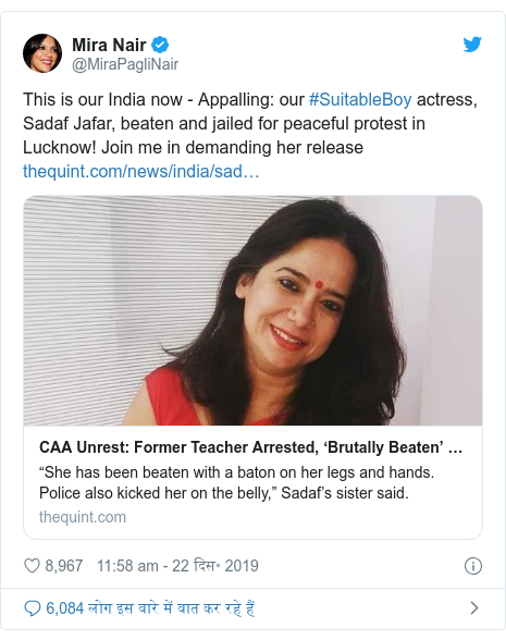 ट्विटर पोस्ट @MiraPagliNair: This is our India now - Appalling  our #SuitableBoy actress, Sadaf Jafar, beaten and jailed for peaceful protest in Lucknow! Join me in demanding her release