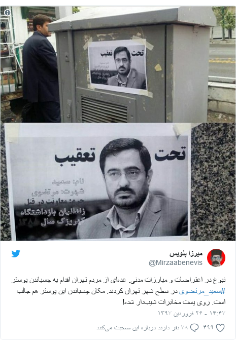 پست توییتر از @Mirzaabenevis: نبوغ در اعتراضات و مبارزات مدنی. عدهای از مردم تهران اقدام به چسباندن پوستر #سعید_مرتضوی در سطح شهر تهران کردند. مکان چسباندن این پوستر هم جالب است. روی پست مخابرات شیبدار شده!