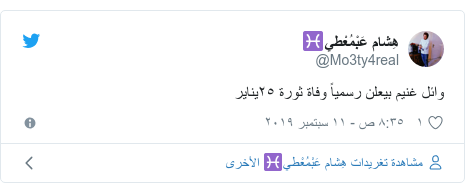 تويتر رسالة بعث بها @Mo3ty4real: وائل غنيم بيعلن رسمياً وفاة ثورة ٢٥يناير