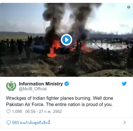 Twitter โพสต์โดย @MoIB_Official: Wreckges of Indian fighter planes burning. Well done Pakistan Air Force. The entire nation is proud of you.