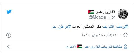 تويتر رسالة بعث بها @Moaten_Hor: #يوسف_الشريف فخر الممثلين العرب.#مواطن_حر