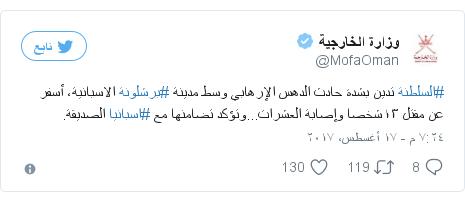 تويتر رسالة بعث بها @MofaOman