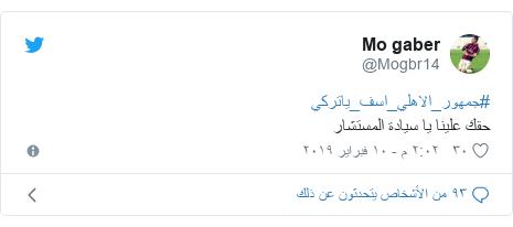 تويتر رسالة بعث بها @Mogbr14: #جمهور_الاهلي_اسف_ياتركيحقك علينا يا سيادة المستشار