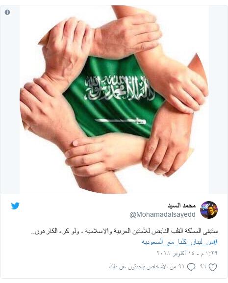 تويتر رسالة بعث بها @Mohamadalsayedd: ستبقى المملكة القلب النابض للأمتين العربية والاسلامية ، ولو كره الكارهون.. #من_لبنان_كلنا_مع_السعوديه