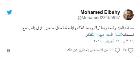 تويتر رسالة بعث بها @Mohamed23155997: صلاة العيد واللمه وفطارك وسط اهلك وابتسامة طفل صغير نازل يلعب مع اصحابه#لما_العيد_بيهل_بنفتكر