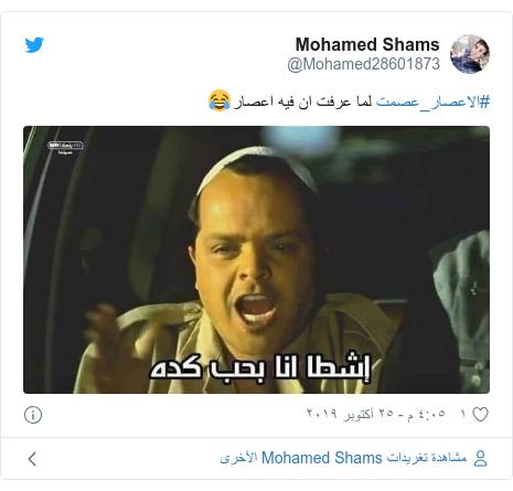 تويتر رسالة بعث بها @Mohamed28601873: #الاعصار_عصمت لما عرفت ان فيه اعصار😂