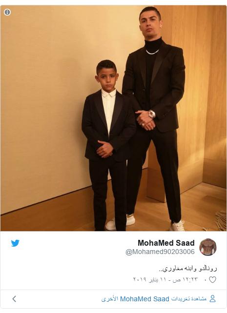 تويتر رسالة بعث بها @Mohamed90203006: رونالدو وابنه مغاوري..