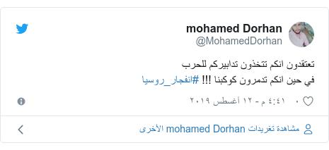 تويتر رسالة بعث بها @MohamedDorhan: تعتقدون انكم تتخذون تدابيركم للحرب في حين انكم تدمرون كوكبنا !!! #انفجار_روسيا