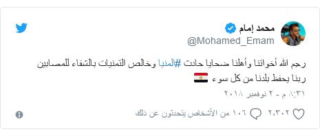 تويتر رسالة بعث بها @Mohamed_Emam: رحِم الله أخواتنا وأهلنا ضحايا حادث #المنيا وخالص التمنيات بالشفاء للمصابينربنا يحفظ بلدنا من كل سوء 🇪🇬