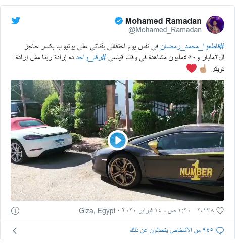 تويتر رسالة بعث بها @Mohamed_Ramadan: #قاطعوا_محمد_رمضان في نفس يوم احتفالي بقناتي على يوتيوب بكسر حاجز ال٢مليار و٤٥٠مليون مشاهدة في وقت قياسي #رقم_واحد ده إرادة ربنا مش إرادة تويتر ☝🏽❤️