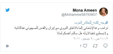 تويتر رسالة بعث بها @Mohamme58793857: #وجه_كلمه_للحكام_العربترامب وعدالإنتخابي إلغاءالاتفاق النووي مع إيران والقدس للصهيوني نفذالثانية ولايسطيع تنفيذالاوله هل سالتم أنفسكم لماذا