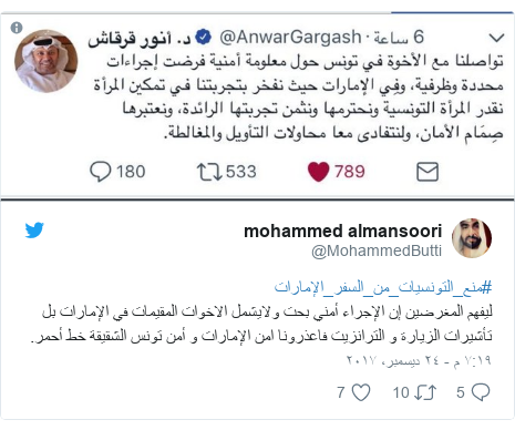 تويتر رسالة بعث بها @MohammedButti: #منع_التونسيات_من_السفر_الإماراتليفهم المغرضين إن الإجراء أمني بحت ولايشمل الاخوات المقيمات في الإمارات بل تأشيرات الزيارة و الترانزيت فاعذرونا امن الإمارات و أمن تونس الشقيقة خط أحمر.