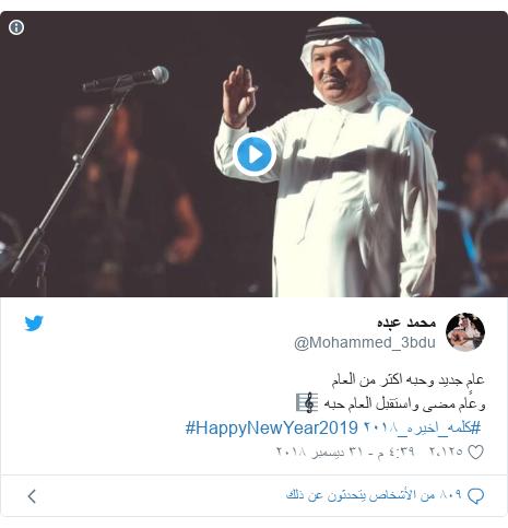 تويتر رسالة بعث بها @Mohammed_3bdu: عامٍ جديد وحبه اكثر من العاموعام مضى واستقبل العام حبه 🎼  #كلمه_اخيره_٢٠١٨ #HappyNewYear2019