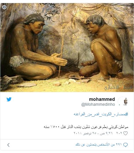 تويتر رسالة بعث بها @Mohammedinho: #حضاره_الكويت_اقدم_من_الفراعنهمواطن كويتي يعلم فرعون شلون يشب النار قبل ٧٥٠٠ سنه