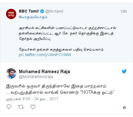 """டுவிட்டர் இவரது பதிவு @Mohdrameezraja: இருவரில் ஒருவர் திருந்தினாலே இதை மாற்றலாம் ....வற்புறுத்தினால் வாங்கி கொண்டு """"NOTAக்கு ஓட்டு"""""""