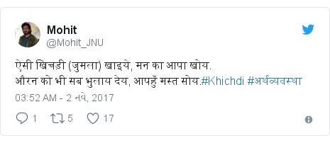 Twitter post by @Mohit_JNU: ऐसी खिचड़ी (जुमला)  खाइये, मन का आपा खोय.औरन को भी सब भुलाय देय, आपहुँ मस्त सोय.#Khichdi #अर्थव्यवस्था