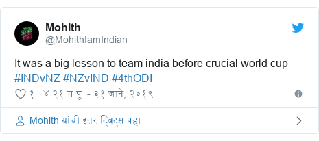 Twitter post by @MohithIamIndian: It was a big lesson to team india before crucial world cup #INDvNZ #NZvIND #4thODI