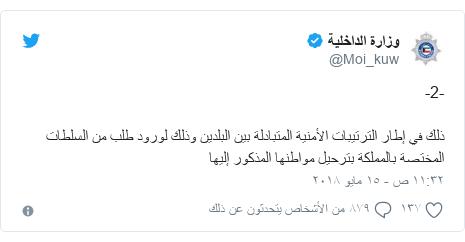 تويتر رسالة بعث بها @Moi_kuw: -2-ذلك في إطار الترتيبات الأمنية المتبادلة بين البلدين وذلك لورود طلب من السلطات المختصة بالمملكة بترحيل مواطنها المذكور إليها