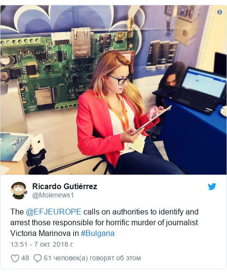Twitter пост, автор: @Molenews1: The @EFJEUROPE calls on authorities to identify and arrest those responsible for horrific murder of journalist Victoria Marinova in #Bulgaria