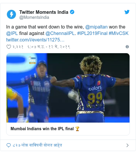 Twitter post by @MomentsIndia: In a game that went down to the wire, @mipaltan won the @IPL final against @ChennaiIPL. #IPL2019Final #MIvCSK