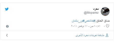 تويتر رسالة بعث بها @Moparez: ضاق الخناق.#خاشقجي#بن_سلمان