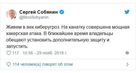 Twitter пост, автор: @MosSobyanin: Живем в век киберугроз. На канатку совершена мощная хакерская атака. В ближайшее время владельцы обещают установить дополнительную защиту и запустить.