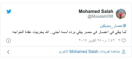 تويتر رسالة بعث بها @Mosalah098: #إعصار_ميديكينلما يبقي في اعصار في مصر يبقي برده اسمه اجني.. الله يخربيت عقدة الخواجه