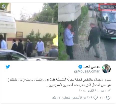 تويتر رسالة بعث بها @MousaAlomar: صورة لجمال خاشقجي لحظة دخوله القتصلية نقلا عن واشنطن بوست ( لمن يشكك ) هو نفس المدخل الذي دخل منه المحققون السعوديون ..