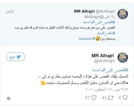 تويتر رسالة بعث بها @MrAlhajrii