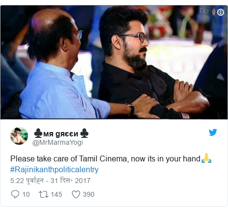 ट्विटर पोस्ट @MrMarmaYogi: Please take care of Tamil Cinema, now its in your hand🙏 #Rajinikanthpoliticalentry