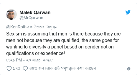 @MrQarwan এর টুইটার পোস্ট: Sexism is assuming that men is there because they are men not because they are qualified, the same goes for wanting to diversify a panel based on gender not on qualifications or experience!