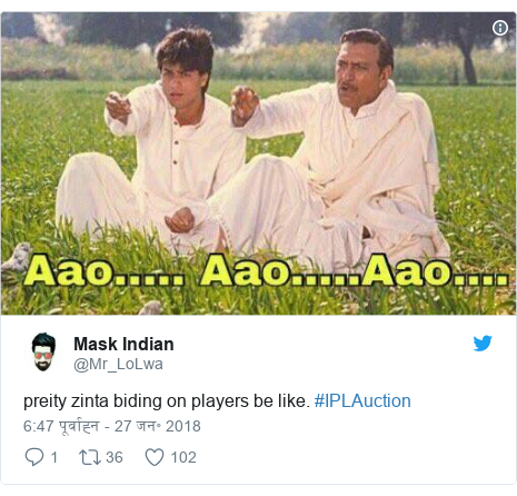 ट्विटर पोस्ट @Mr_LoLwa: preity zinta biding on players be like. #IPLAuction