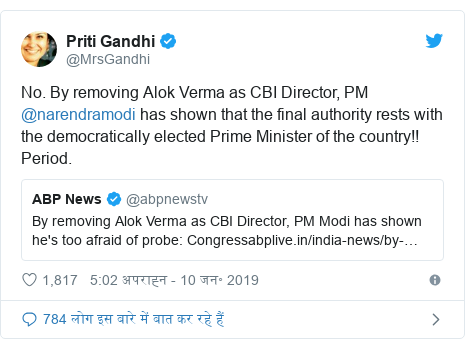 ट्विटर पोस्ट @MrsGandhi: No. By removing Alok Verma as CBI Director, PM @narendramodi has shown that the final authority rests with the democratically elected Prime Minister of the country!! Period.